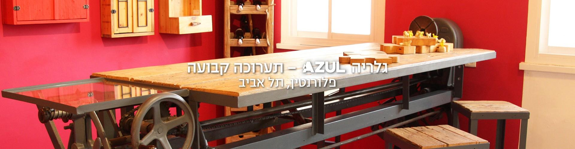 גלריה AZUL – תערוכה קבועה